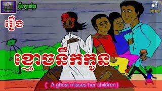 រឿងព្រេងខ្មែរ-រឿងខ្មោចនឹងកូន Khmer Legend-A ghost misses her children