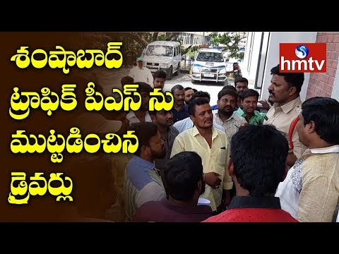Drivers Besiege Shamshabad Airport Traffic Police Station | Telugu News | Hmtv