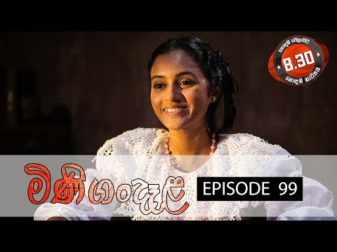 Minigandela | Episode 99 | Sirasa TV 30th October 2018 [HD]