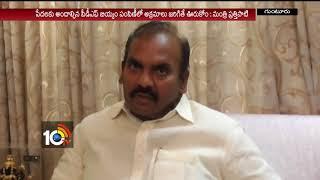 Prathipati Pulla Rao Sudden Search At Mangalagiri Civil Supply Godown In Guntur | AP