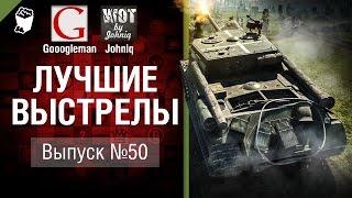 Лучшие выстрелы №50- от Gooogleman и Johniq [World of Tanks]