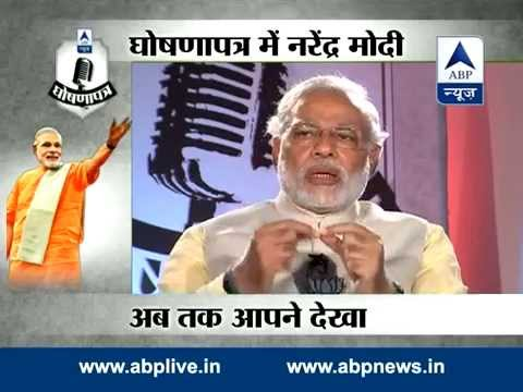 Narendra Modi in GhoshanaPatra on ABP News - Full Episode