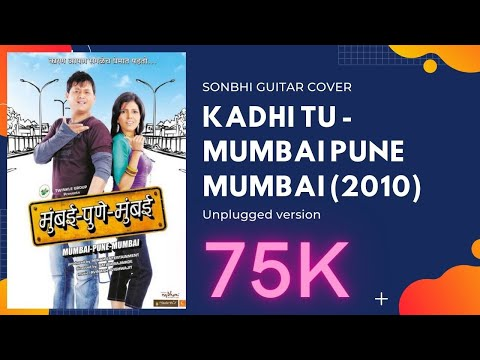 Kadhi Tu ......( Mumbai- Pune  SOLO COVER )