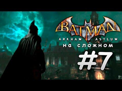 Batman: Arkham Asylum На Сложном - Эпизод 7