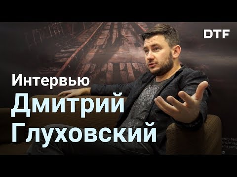 «Сапковский — старый дурак». Дмитрий Глуховский о Metro: Exodus, России и нас с вами
