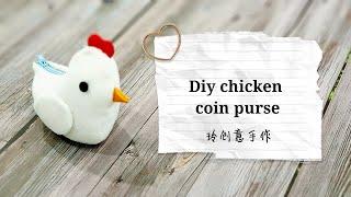 Diy super cute chicken coin purse | FREE TEMPLATE DOWNLOAD【相信我,这是史上最容易做的零钱包了!!!】