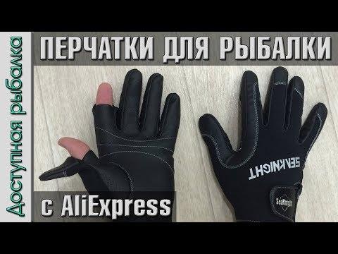 Перчатки для рыбалки из Китая с AliExpress | SeaKnight SK-02 | Для рыбалки осенью, зимой и весной