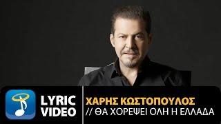 Χάρης Κωστόπουλος - Θα Χορέψει Όλη Η Ελλάδα (Official Lyric Video HQ)