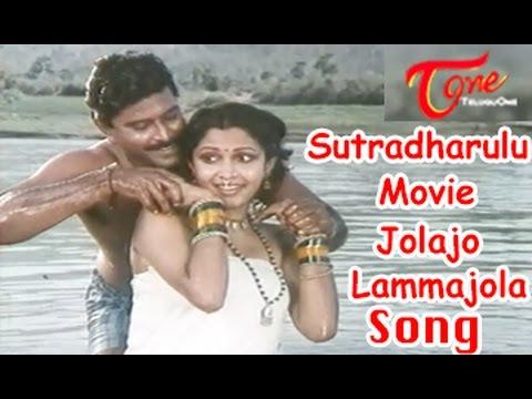 Sutradharulu Telugu Movie Songs    Jolajolamma Jola Song    bhanu Chander    ramya Krishnan video