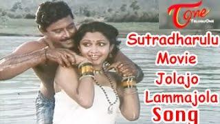 Sutradharulu Movie Songs    Jolajolamma Jola song    Bhanu Chander    Ramya Krishnan