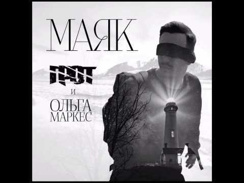 Грот - Маяк (ft. Ольга Маркес)