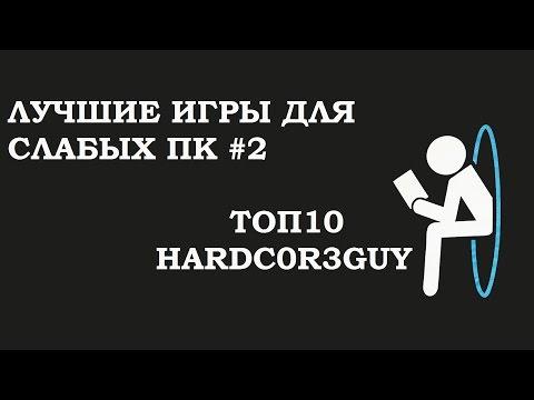 Лучшие игры для слабых ПК 2017 #2