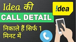 download lagu How To Get Call Detail Of Idea Numbers  gratis