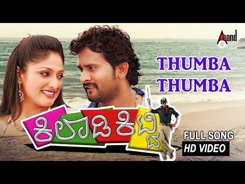 Kiladi Kitty|THUMBA THUMBA| Feat.Shrinagar KITTY HARIPRIYA|NEW...