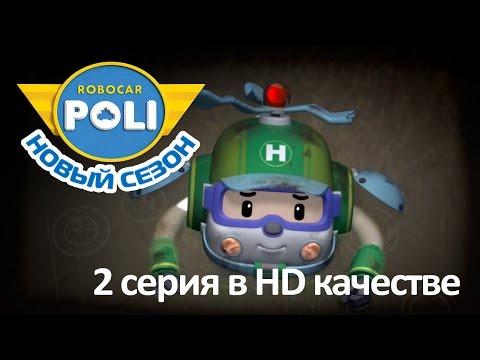 Робокар Поли - Приключения друзей - Спасти Хэлли (мультфильм 2 в Full HD)
