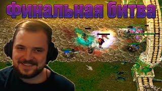 Банда vs Банда Финал | Castle fight | Warcraft 3 | Taer, Asmadey, Beastqt, Cemka, Alcore