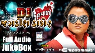 DJ Dilwalo Jagdish Thakor Full Audio JukeBox