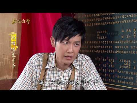 台劇-戲說台灣-紅蝦港太子爺-EP 02
