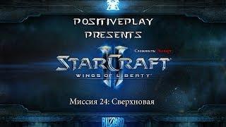 Прохождение Starcraft 2: Wings of Liberty - Сверхновая #24 [Эксперт]
