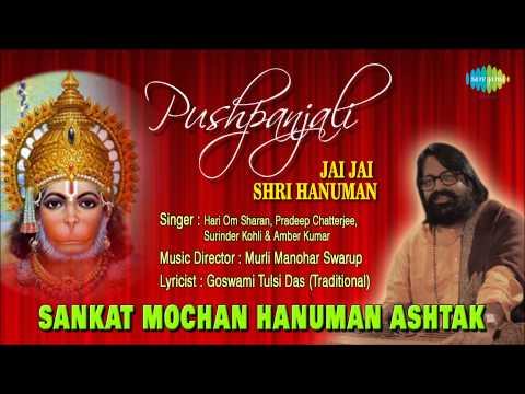 Sankat Mochan Hanuman Ashtak | Hindi Devotional Song | Hari Om Sharan, Pradeep Chatterjee video