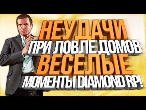 Diamond RP - ФЕЙЛЫ ПРИ ЛОВЛЕ ДОМОВ & ВЕСЁЛЫЕ МОМЕНТЫ #26 (Quartz)