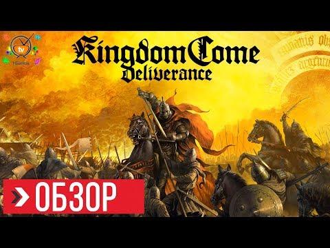 ОБЗОР Kingdom Come Deliverance (Review) | Детальный обзор игры
