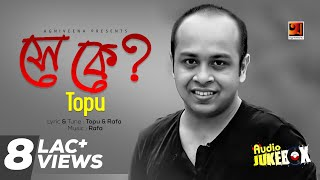 Shey Ke by Topu | Full Album | Audio Jukebox