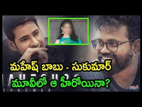 Mahesh Babu 26th Movie Heroine Fix | Mahesh Babu Sukumar New Movie | Mythri Movie Makers | Telugu