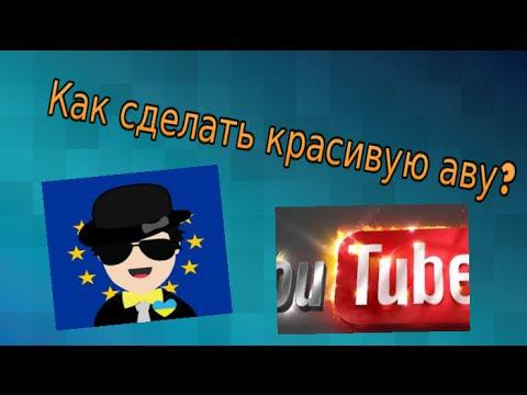 Как сделать аватарку для ютуба видео