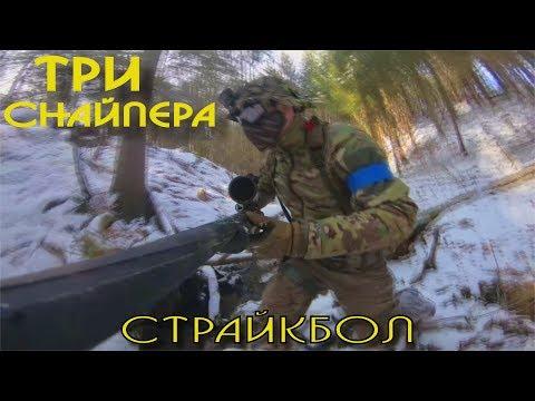 Три опытных снайпера защищают точку