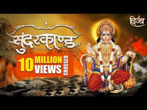 Sunderkand Path (channel Divya) By Sunil And Manjit Dhyani video