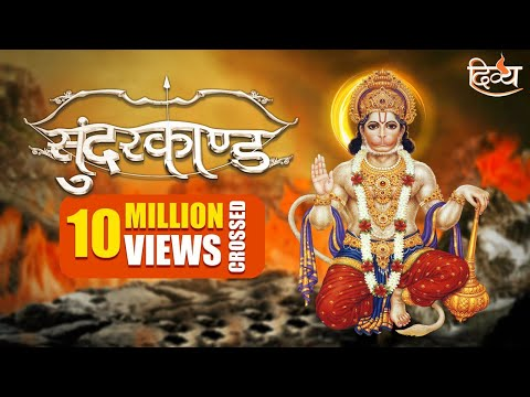 Sunderkand Path (Channel Divya) | Hanuman Full Path | Sunil and Manjit Dhyani