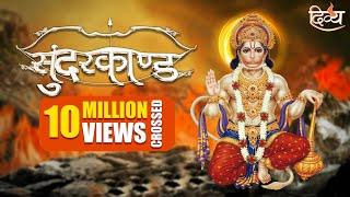 Sunderkand Path Channel Divya Hanuman Full Path Sunil and Manjit Dhyani