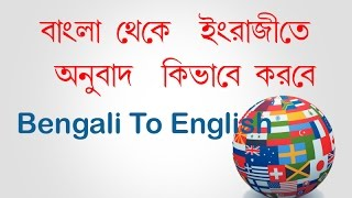 Translate bengali to english or google translate by Barnali Nayan Tutorial