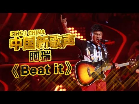 【中国新歌声】第6期 阿瑞《Beat It》 %e4%b8%ad%e5%9c%8b%e9%9f%b3%e6%a8%82%e8%a6%96%e9%a0%bb