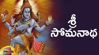 Lord Shiva Devotional Songs | Sri Somanatha Song | Telugu Bhakti Songs | Mango Music