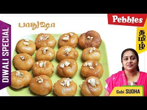 How to make Badusha Recipe in Tamil by Gobi Sudha | Badusha Sweet | Diwali special