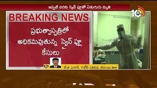 కర్నూలులో మరో నలుగురికి స్వైన్ ఫ్లూ... | Swine Flu Victims Increasing in Kurnool