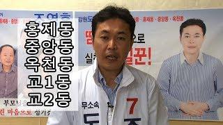 강원도의원후보 강릉시제2선거구 기호7 무소속 조영훈