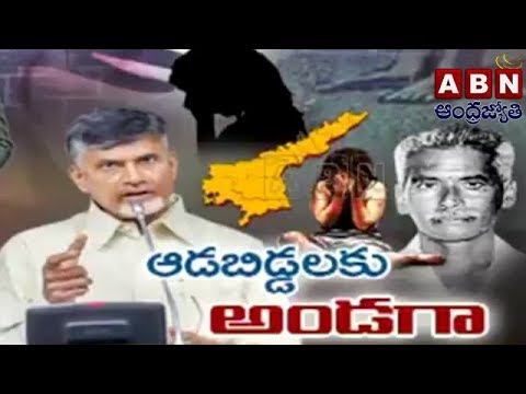 Dachepalli Minor girl victim family thanks to CM Chandrababu Naidu for His Caring | Guntur