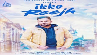 Ikko Reejh   (Full Song)   Sukhpal   New Punjabi Songs 2018   Latest Punjabi Songs 2018