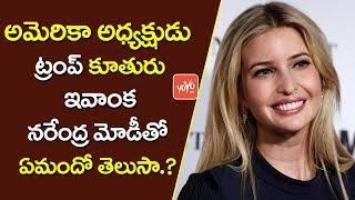 మోడీ ఆహ్వానానికి ట్రంప్ కూతురు సమాధానం | Trump Daughter Ivanka Reply On Modi's Invitation