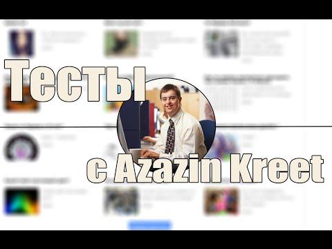 Тесты c Azazin Kreet #1 [Насколько ты красивая]