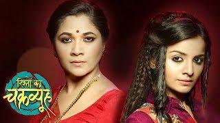 Rishton Ka Chakravyuh Upcoming Episode 19Th February 2018