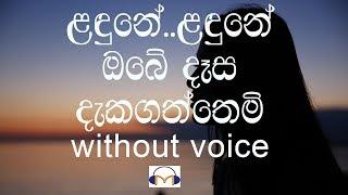 Landune Karaoke (without voice) ළඳුනේ ළඳුනේ ඔබේ දෑස දැකගත්තෙමි