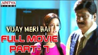 Vijay Meri Hai Hindi Movie Part 7/13 - Aadi, Saanvi