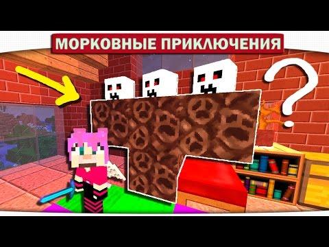 САМЫЙ ЗАГАДОЧНЫЙ ИССУШИТЕЛЬ В МАЙНКРАФТЕ!!! 30 - Морковные приключения (Minecraft Let's Play)