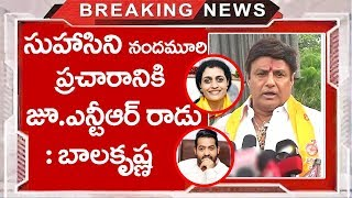 Balakirshna Sensational Comments Jr Ntr On  Suhasini Elections | TTM