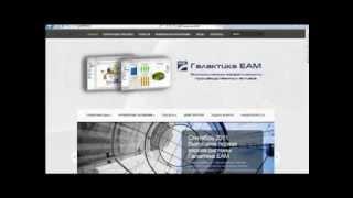 Настройка и использование бизнес-процессов в системе Галактика ЕАМ