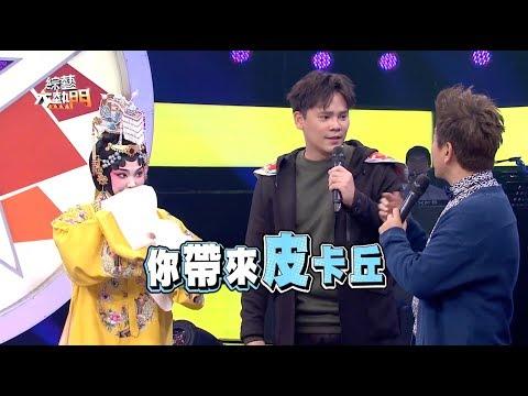【憲神笑話太好笑!京劇老師笑到並軌?!】盧學叡京劇組合-一代女皇  綜藝大熱門